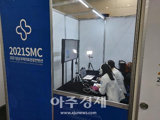 성남시, 2021 성남국제의료관광컨벤션' 성황리 폐막