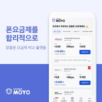 알뜰폰 요금제 비교 추천 서비스 '모요' 앱 출시