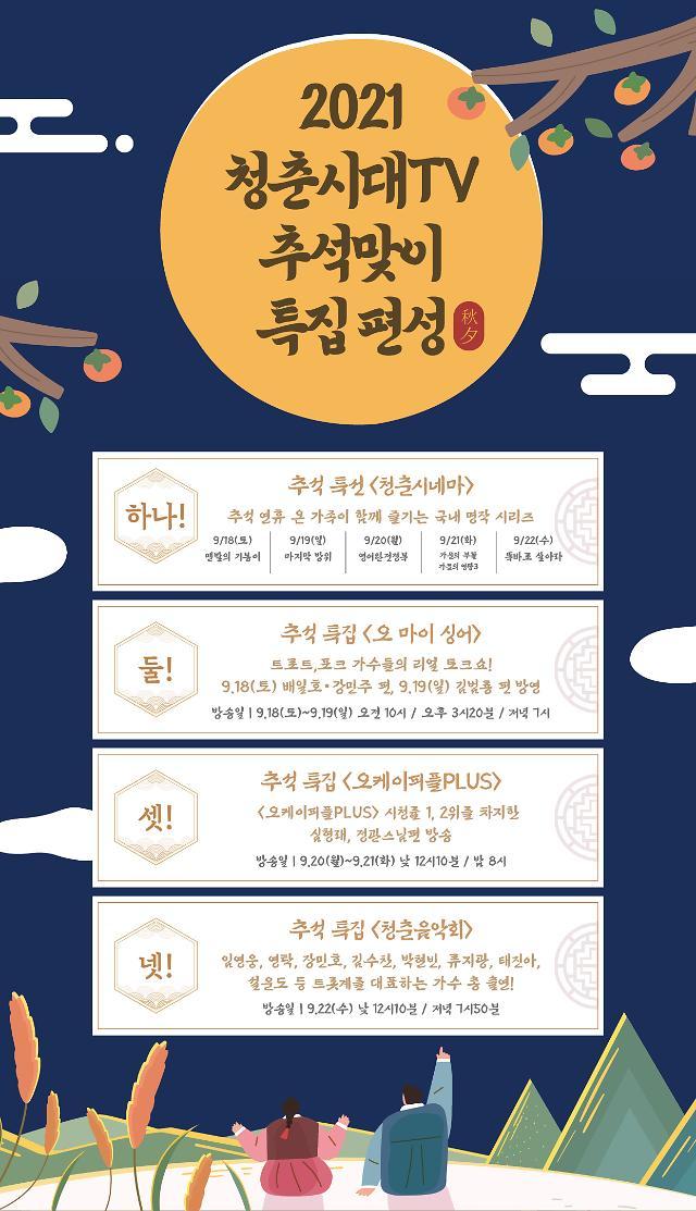 [추석에 볼 만한 콘텐츠] 청춘시대TV '추석 맞이' 특별 편성...힐링·재미에 초점
