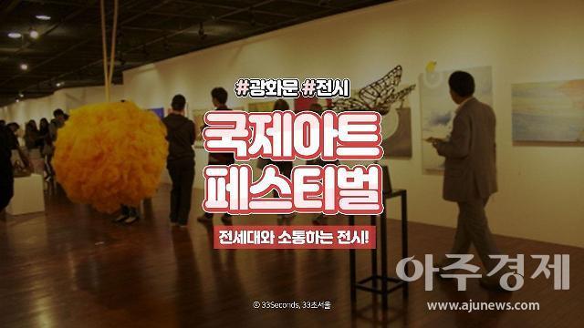 제16회 광화문국제아트페스티벌, 22일 개막