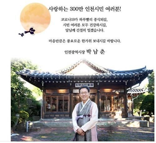 """박남춘 인천시장, """"추석날은 지치고 힘든 서로에게 용기 내라고 말한 소중한 기회"""""""