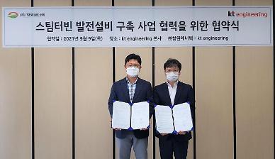 KT엔지니어링, 중소형 발전용 스팀터빈 첫 실적…시장 확대 추진