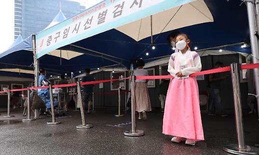 韩国新增1720例新冠确诊病例 累计290983例