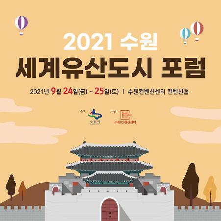 수원시, 오는 24일부터 25일까지 '수원 세계유산도시 포럼' 개최