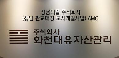 경찰, 화천대유 의혹 자금흐름 추적, 檢도 수사 착수할 듯