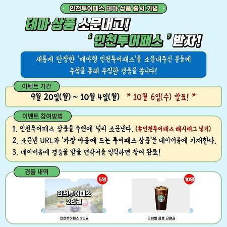 인천관광공사, 인천투어패스 테마 상품 출시 기념 이벤트 실시