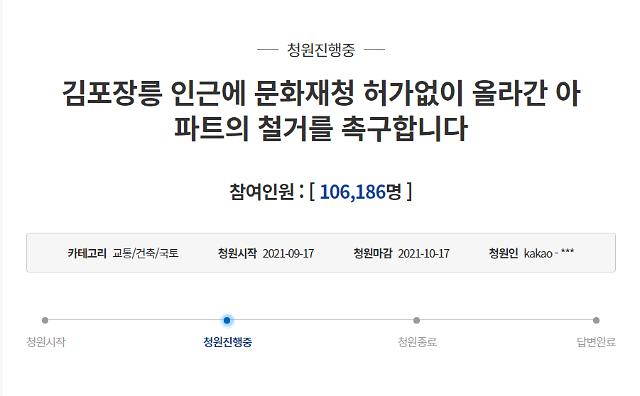 내년 입주 앞둔 인천 검단신도시 신축 아파트, 철거 청원에 10만명 동의