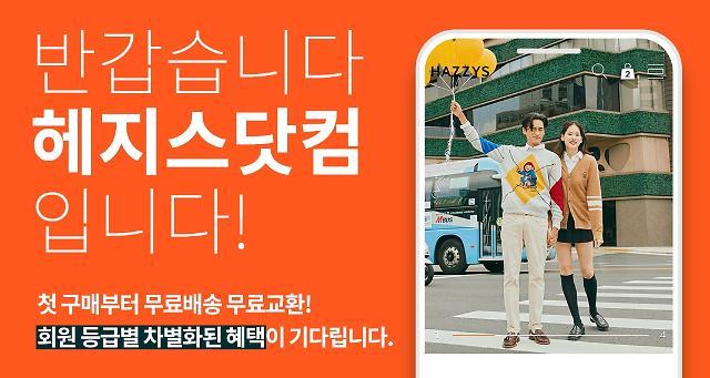 LF 헤지스닷컴, MZ 겨냥 새단장