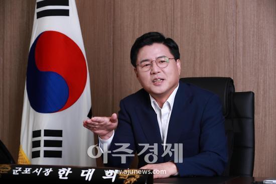 """한대희 시장 """"타 지역 화장시설 이용시 군포 시민 차별받지 않도록 하겠다"""""""