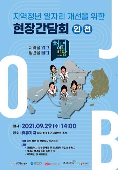 인천시, 청년지원 정책 마련 위한 '청년 일자리 개선 위한 권역별 간담회' 개최
