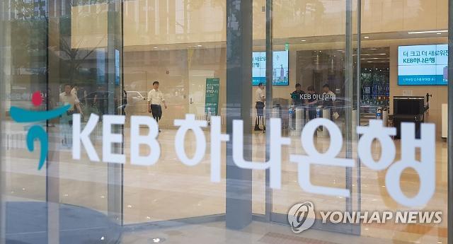 [종합] 경찰, '이탈리아헬스케어펀드 환매 중단' 하나은행·증권사 수사 돌입