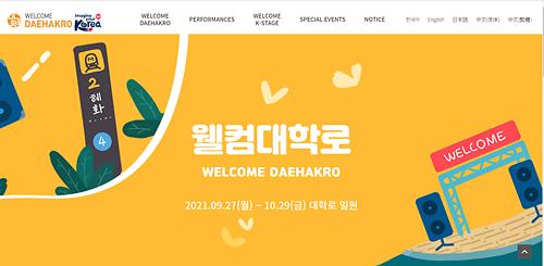 특색 있는 한국 공연 다양하게 즐기는 '웰컴 대학로'