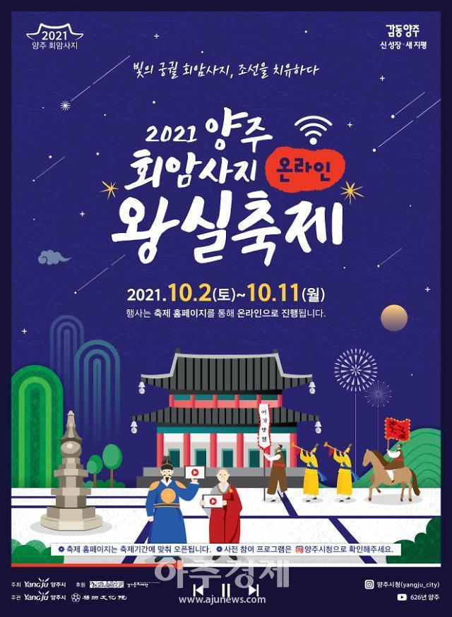 [경기 양주소식] 조선시대로의 힐링 시간여행…내달 2~11일 회암사지 왕실축제 개최