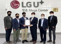 LGユープラス、国内IDC初「安全保健経営システム認証」獲得