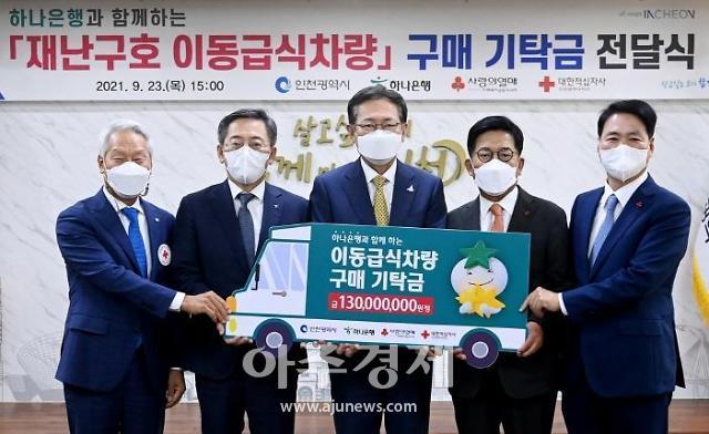 하나은행, 인천시에 재난구호 이동 급식차량 구입비 1억3천만원 기탁금 전달