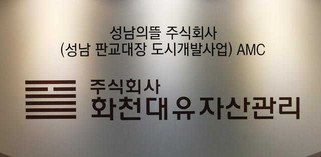 [종합] 검·경, 화천대유 의혹 본격 수사…핵심 쟁점은