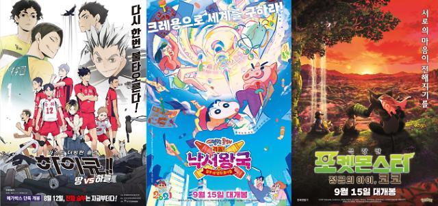 [주말에 뭐할까] 하이큐!! 짱구는 못말려 포켓몬스터 극장서 만나는 만화영화들