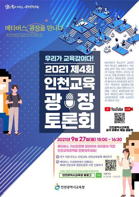 인천시교육청, 제4회 인천교육 광장토론회 오는 27일 개최