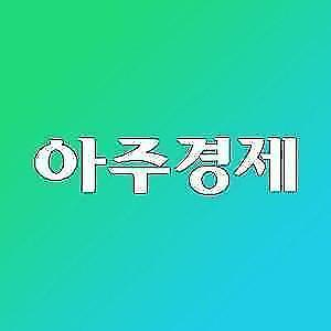 [아주경제 오늘의 뉴스 종합] 불똥 어디로 튈지 모른다…금융당국 '헝다 사태' 예의주시 外