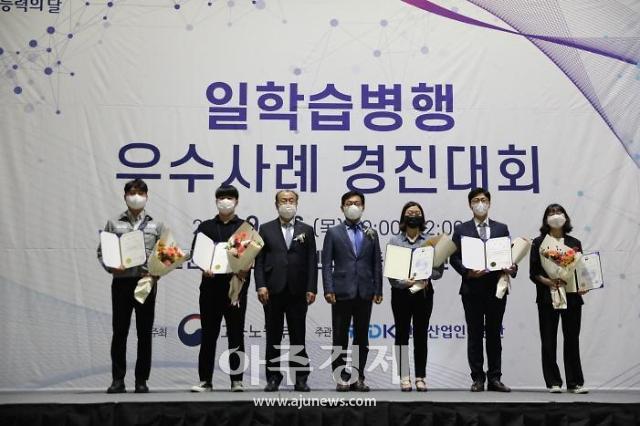 인천 폴리텍대, 일학습병행 우수사례 경진대회 대상 수상