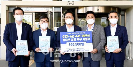 신동헌 광주시장,  'GTX-A와 수서~광주선 접속부 설치' 강력 촉구