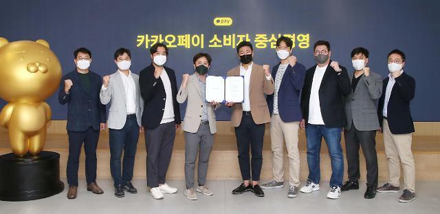 카카오페이, 금소법 시행 맞춰 '소비자 중심 경영' 선포