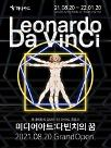 하나카드, 레오나르도 다빈치 전시 단독 이벤트