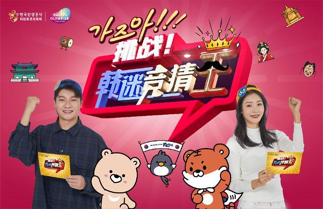 《挑战!韩迷竞猜王》活动明日在北京举行