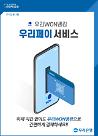 우리은행 우리WON뱅킹 앱에서도 우리페이 결제 이용 가능