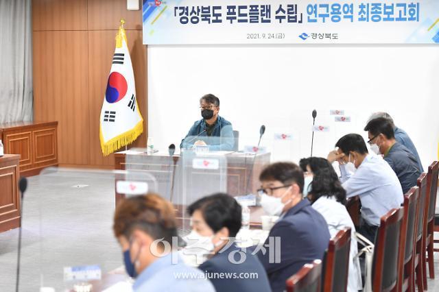 경북도, 지역 미래먹거리 선순환 전략 마련...2030년까지 1246억원 투자