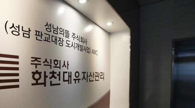 [화천대유 등장인물-법조]이재명 특혜 의혹 화천대유, 김수남·이경재·박영수 등 줄줄이 수면 위로