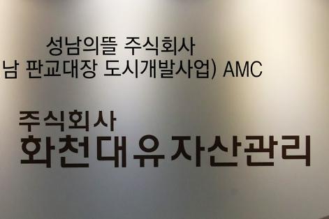이재명 특혜 의혹 화천대유, 김수남·이경재·박영수 등 줄줄이 수면 위로