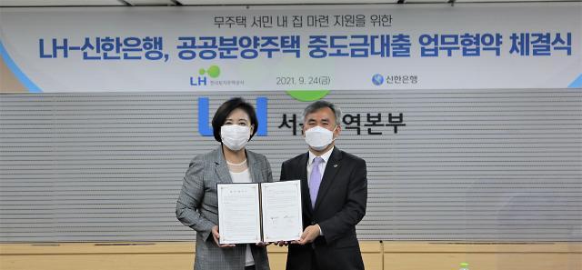 LH, 공공분양 중도금 대출 지원 위해 신한은행과 업무협약