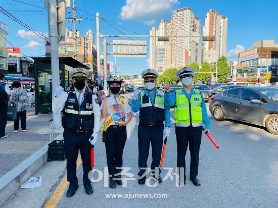 군포경찰, 추석명절 교통안전 캠페인 등 홍보활동 펼쳐