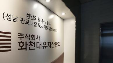 경찰, 화천대유 최대주주 김만배 27일 소환 조사