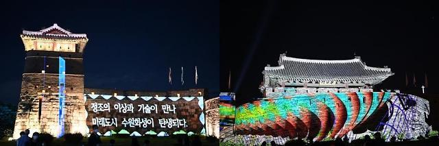 수원시, '2021 가을 세계유산여행 힐링폴링 수원화성' 화려한 개막