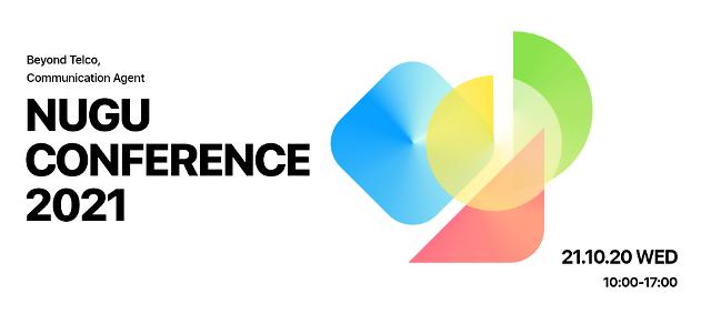SKT, '누구 컨퍼런스 2021' 개최...AI 기술 미래 방향 제시