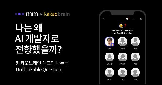 김일두 카카오브레인 대표, 29일 밤 카카오 음 토크쇼 진행