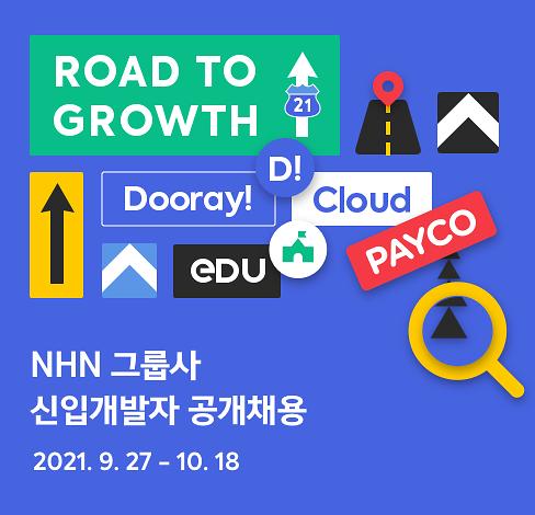 NHN그룹 4개법인 신입개발자 공채…다음달 18일까지 접수