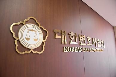 대한변협, 법무부 리걸테크 TF 유감 표명
