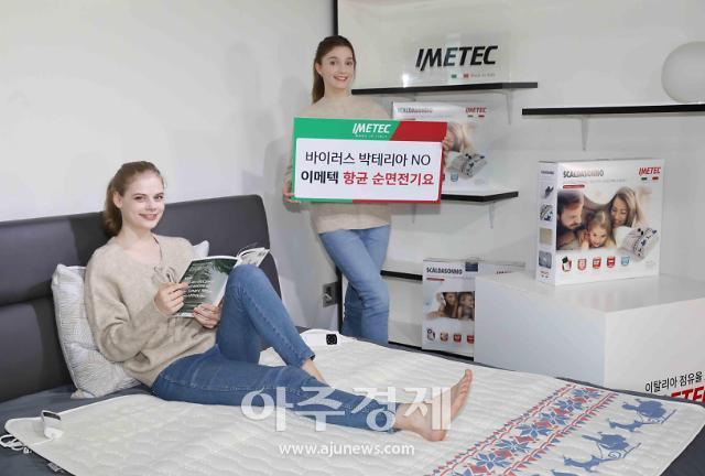 [포토] 이메텍전기요, 2022년 신제품 출시