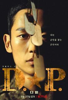 从《D.P》到《鱿鱼游戏》 有钱更大胆铸就奈飞爆款韩剧