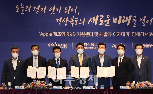 Apple, 경북도‧포항시와 손잡고 지역과 함께 상생 생태계 조성