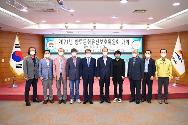 김천시, 향토문화유산보호위원회 위원 위촉식 및 회의 개최