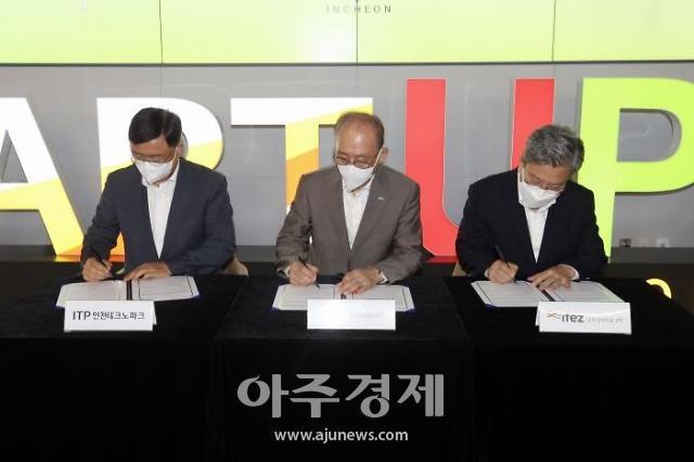 인천경제청-인천TP-한국전자통신연구원, 빅 데이터‧인공지능 기술지원 랩 오픈