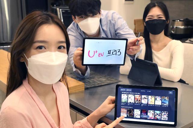 LG유플러스, U+tv 프리3 출시…집안 어디서나 IPTV 감상
