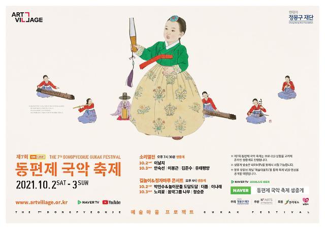 현대차 정몽구 재단, 온라인 동편제 국악 축제 연다