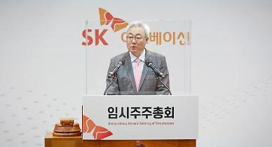 SK Innovation raises investment in battery joint venture with Ford to $4.45 bln