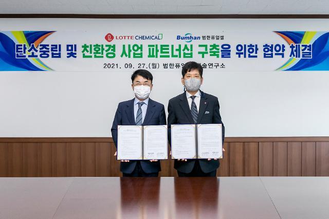 롯데케미칼·범한퓨얼셀, 탄소중립과 친환경 사업 위한 업무협약 체결