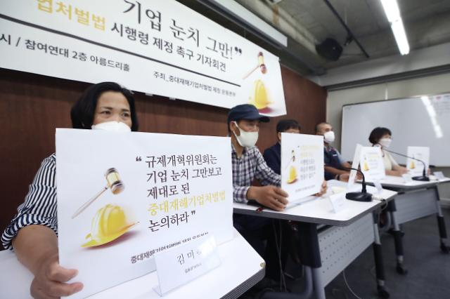 노사 반발 속 중대재해법 시행령 국무회의 통과